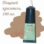 Краситель пищевой коричневый жидкий (гелевый), 100 мл