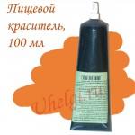 Краситель пищевой оранжевый жидкий (гелевый), 100 мл