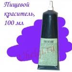 Краситель пищевой сиреневый жидкий (гелевый), 100 мл