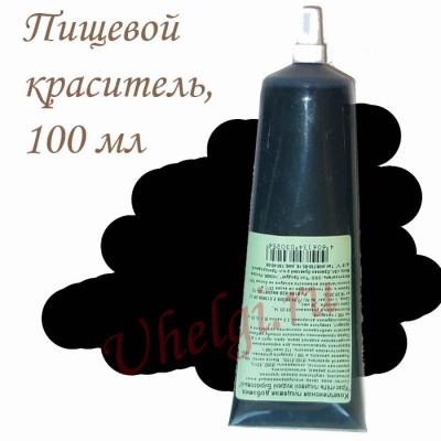 Краситель пищевой Черный, 100 мл