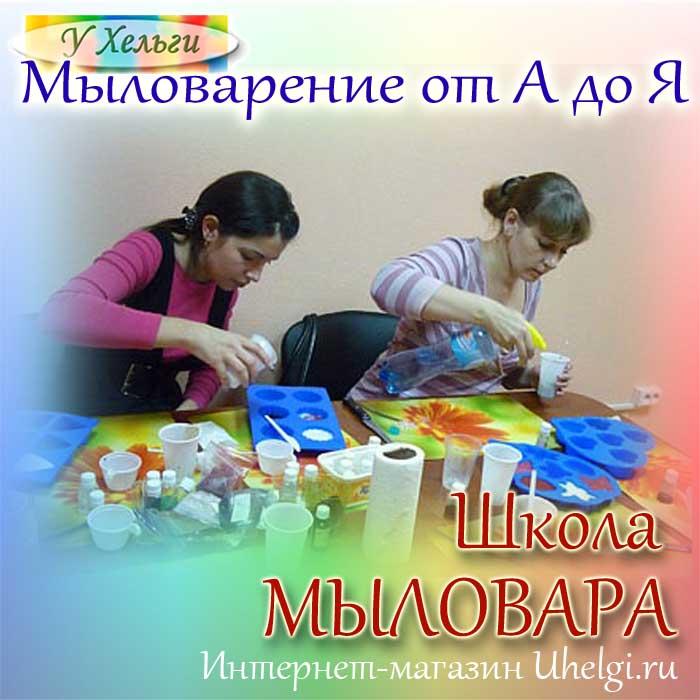школа мыловара Новокузнецк