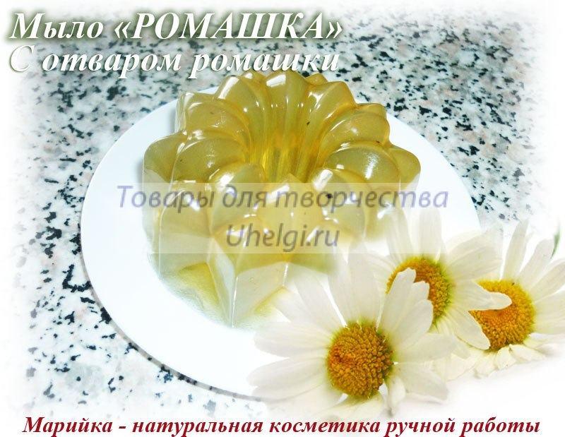 мыло Ромашка