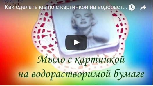 Видео Мыло с картинкой
