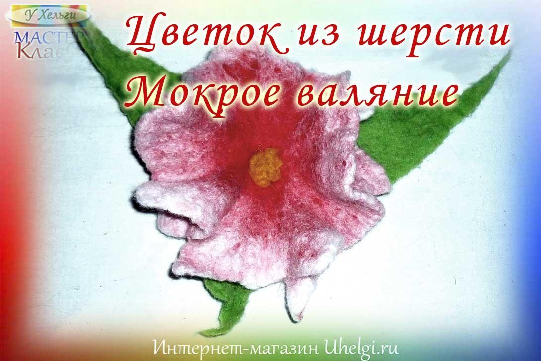 Обложка видео валяние цветок