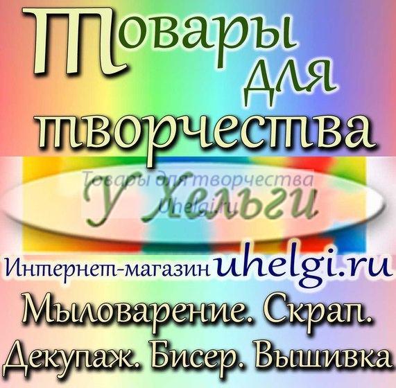Вывеска новая У хельги Новокузнецк