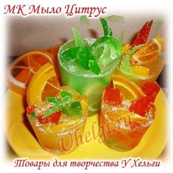 мыло фрукты овощи 009
