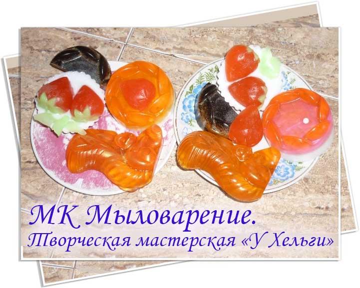 МК мыловарение в новокузнецке 01