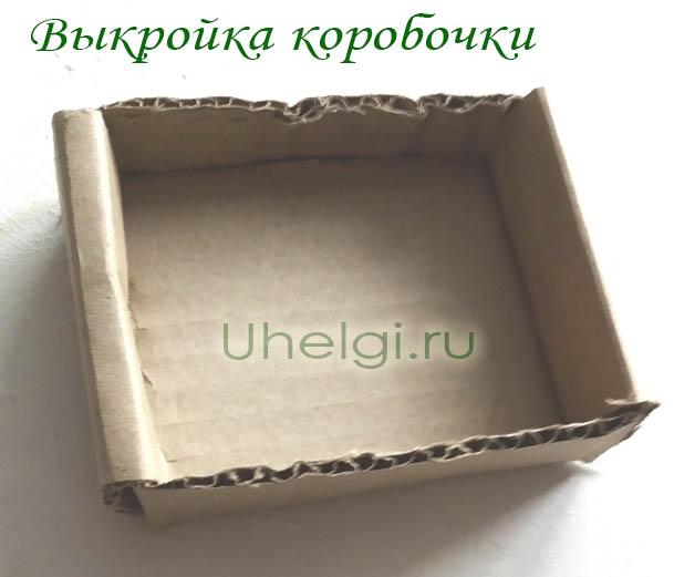 003 свернутая коробочка