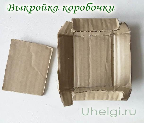 004 коробочка и донышко