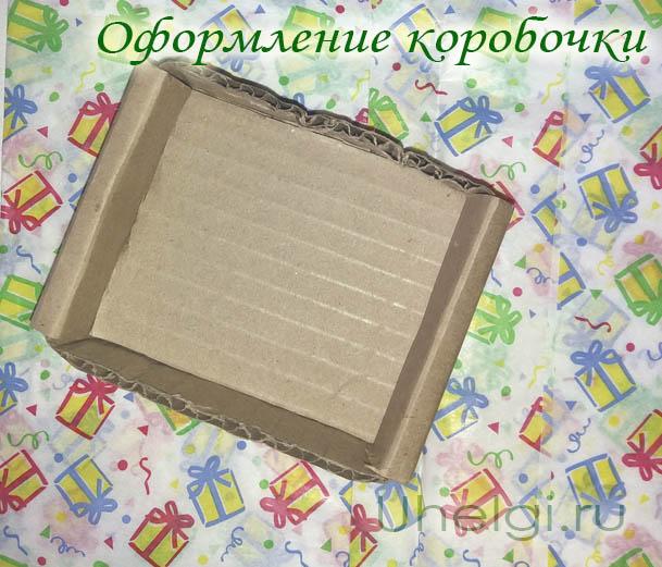 005 оформление коробочки бумагой тишью