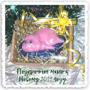 Мыло новогоднее свинка