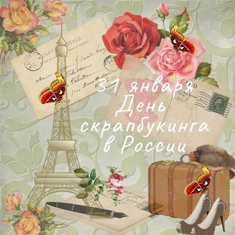 31 января День скрапбукинга в России