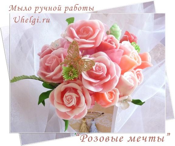 Букет из мыла Розовые мечты