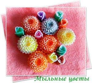 Мыльные цветы для букетов