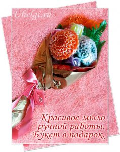 букет Мыльные цветы для букетов
